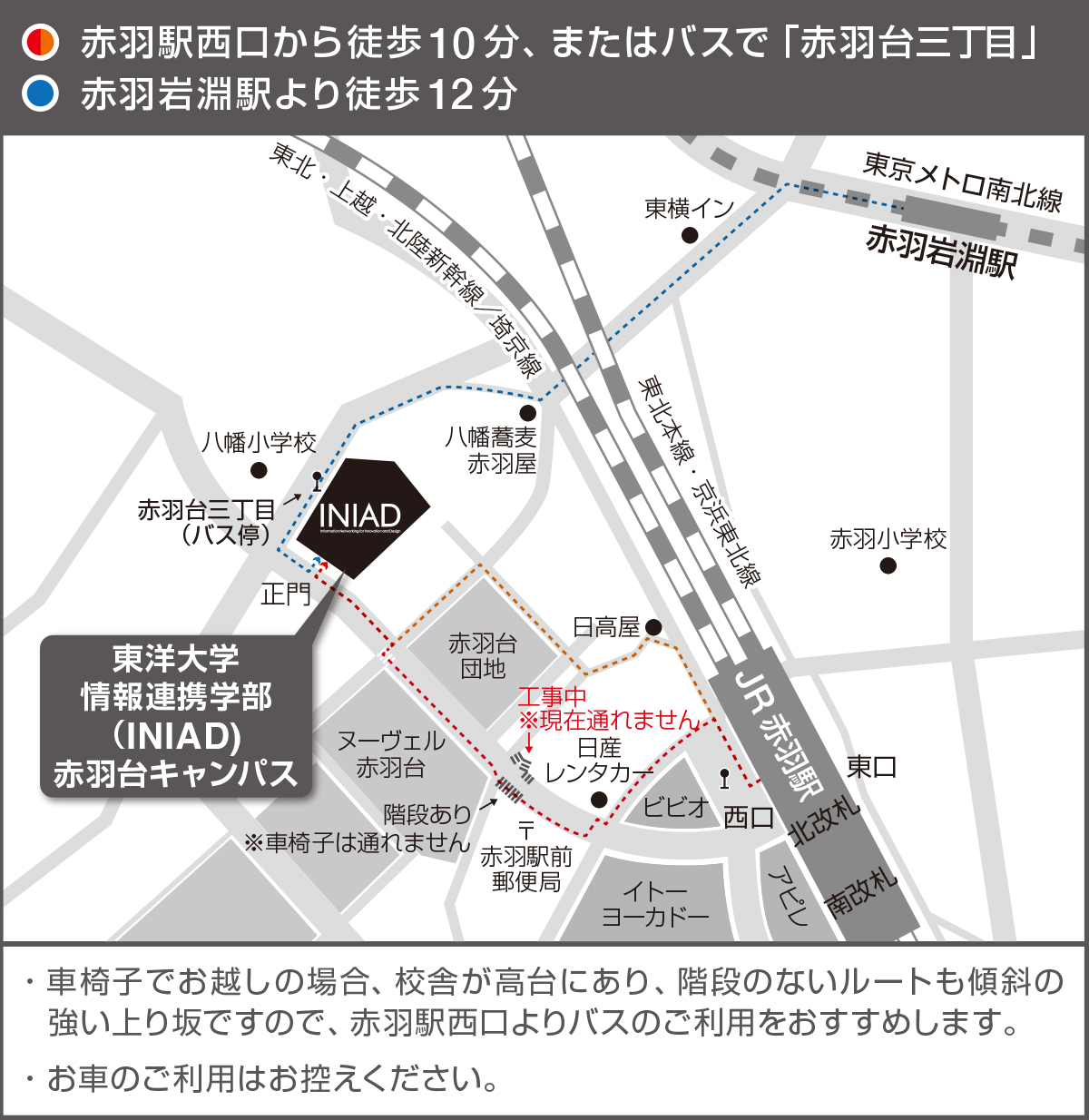 東洋大学赤羽台キャンパスへの行き方が描かれた地図